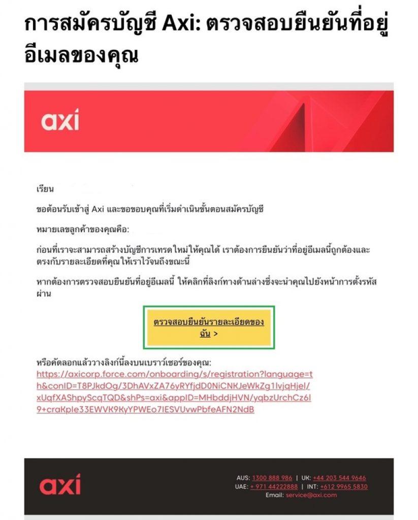 AxiTrader ยืนยันอีเมล